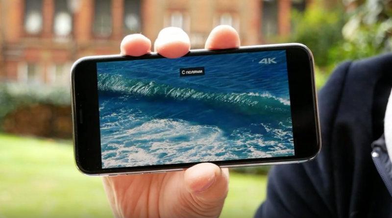 Видео на iPhone X