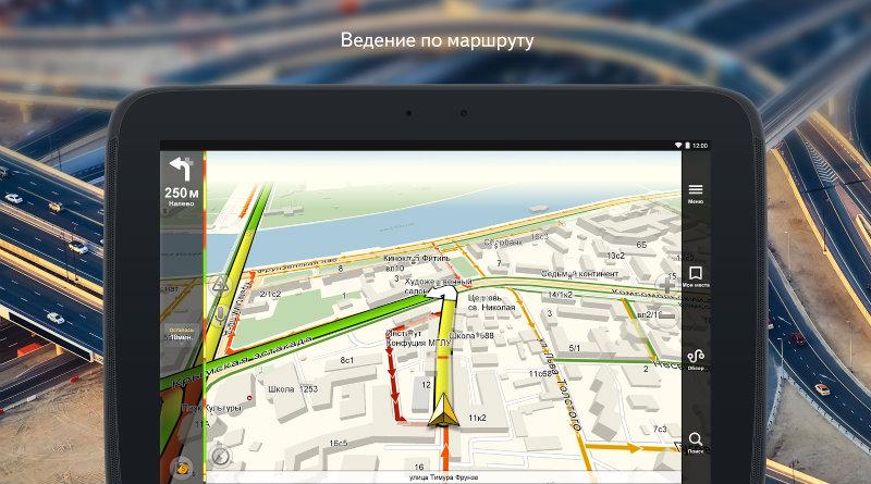 Яндекс.Навигатор | Фото: Яндекс