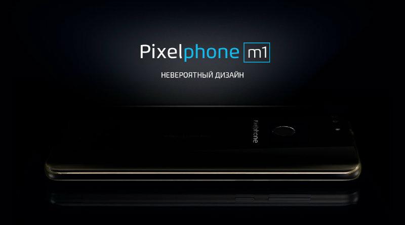 Pixelphone m1 | Фото: https://hi-tech.mail.ru