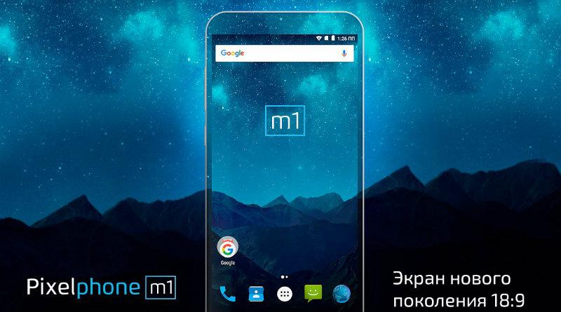 Pixelphone M1 | Фото: Pixelphone