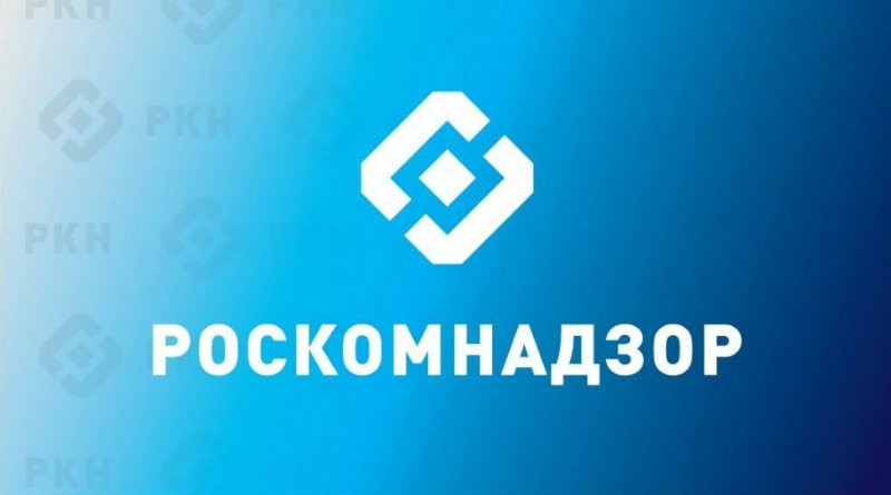 Роскомнадзор | Фото: http://mignews.ru/