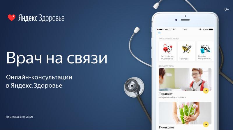 «Яндекс.Здоровье» | Фото: Yandex
