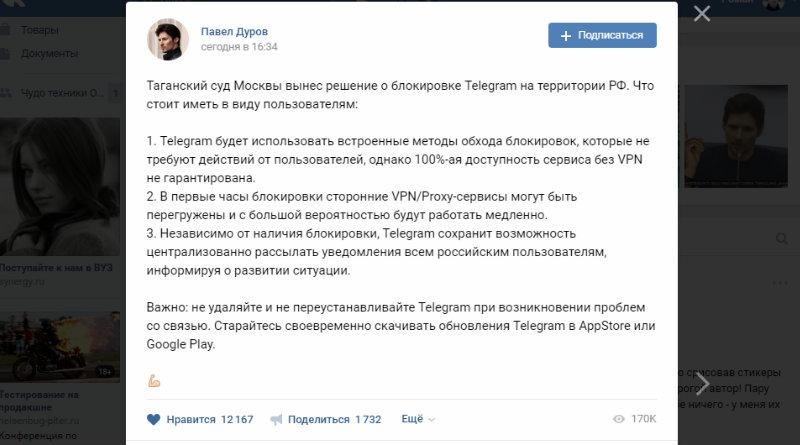 Обращение Павла Дурова | Фото: chudo.tech