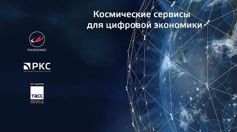 Эфир | Фото: Роскосмос