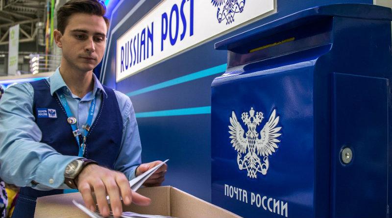 Почта России | Фото: Александр Беленький