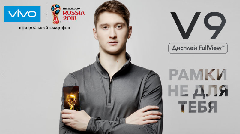 Vivo V9 ФК «Локомотив» | Фото: Vivo
