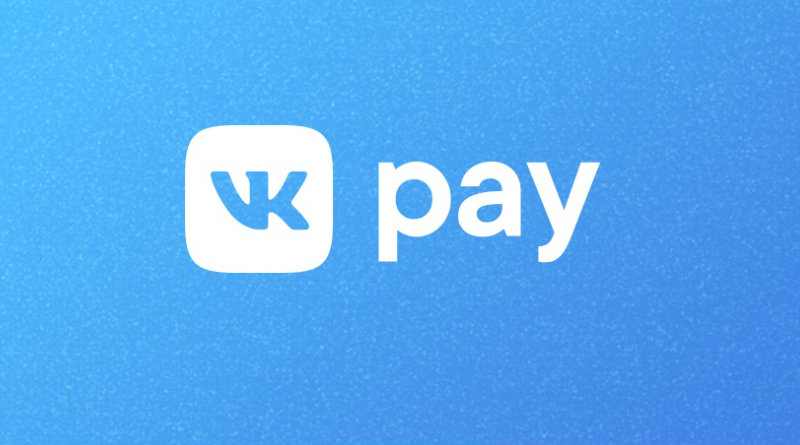 VK Pay | Фото: Вконтакте