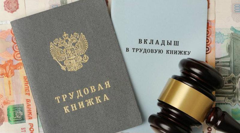Трудовая книжка | Фото: https://spmag.ru