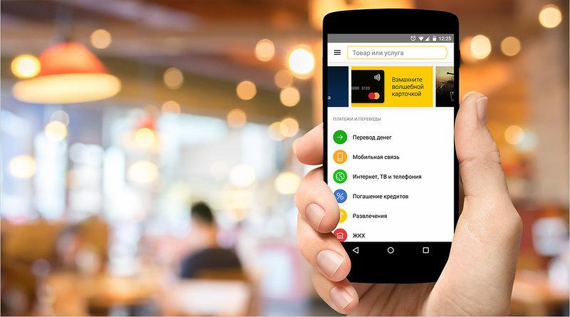 Приложение «Яндекс» на смартфоне | Фото: Яндекс