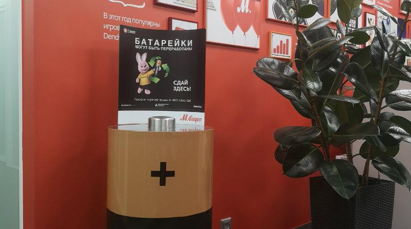 Сбор батареек | Фото: «М.Видео»