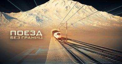 Поезд без границ. Фильм Сергея Малозёмова