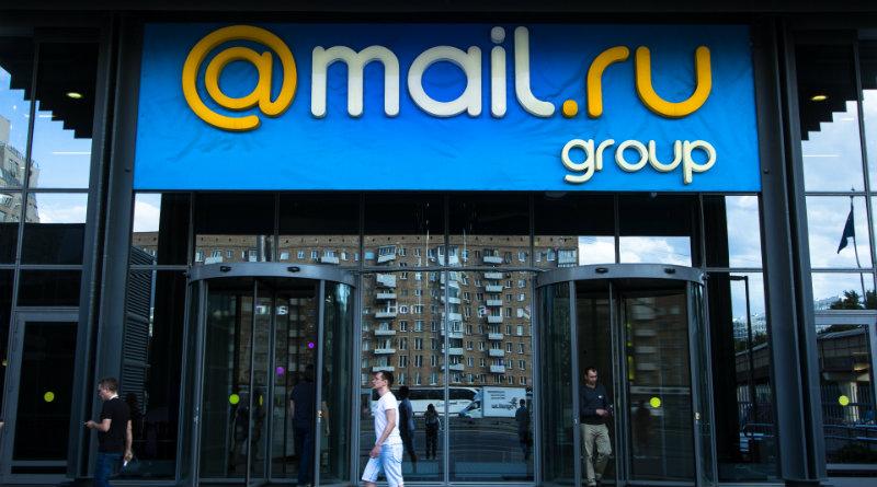Mail.ru Group   Фото: trashbox