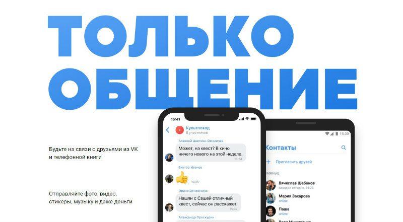 VK Me | Фото: Вконтакте