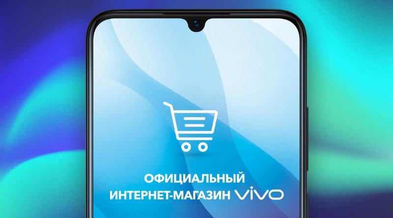 Интернет-магазин Vivo | Фото: Vivo