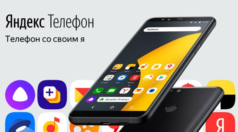 «Яндекс.Телефон» | Фото: «Яндекс»