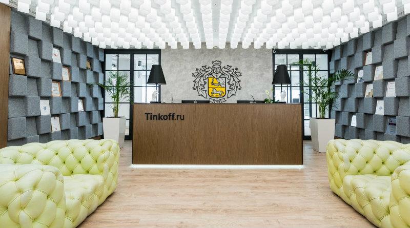 Офис «Тинькофф» | Фото: Thr Question