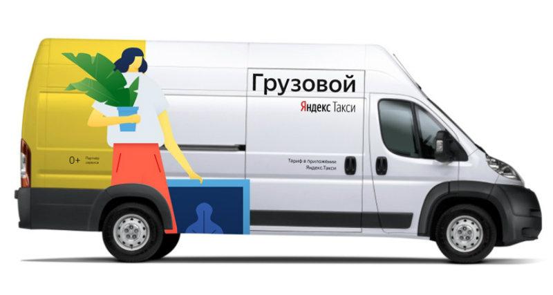 Яндекс грузовой