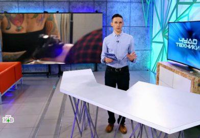 Выпуск «Чуда техники» от 15 сентября 2019
