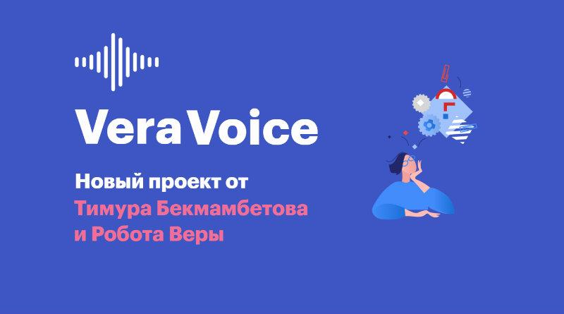 Vera Voice