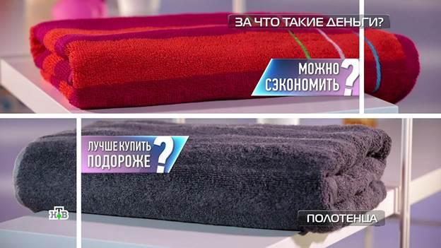 зчтд полотенца