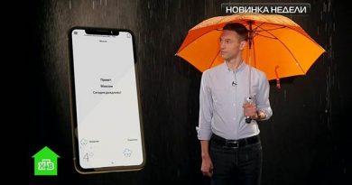 «умный» зонт