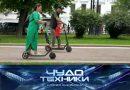 Выпуск программы «Чудо техники» от  14 июня 2020