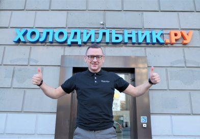 Бытовая техника в самом сердце Москвы: обзор магазина Холодильник.ру
